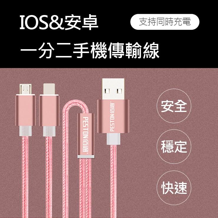 蘋果安卓一分 機傳輸線2A 充電電流