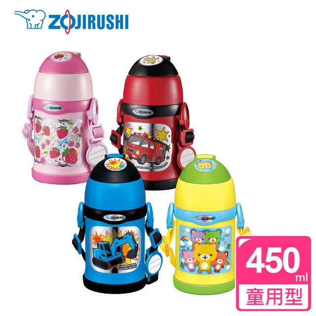 ZOJIRUSHI 象印0 45L 童用2WAY 不銹鋼保溫保冷瓶~SC ZT45 ~