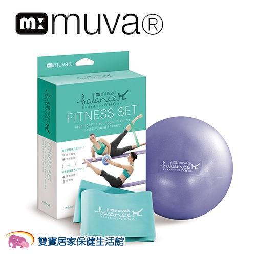 muva 瑜珈美體雙享組瑜珈韻律彈力球瑜珈舒展彈力環中量級