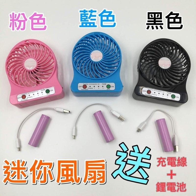 貝比童館USB 風散桌上型風散超強風力超強迷你風扇外出風扇充電式小電扇露營三段式附線附電池
