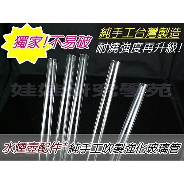 ㊣娃娃研究學苑㊣超耐熱強化玻璃管不易破純 自己DIY 玻璃 買10 隻送1 隻B117