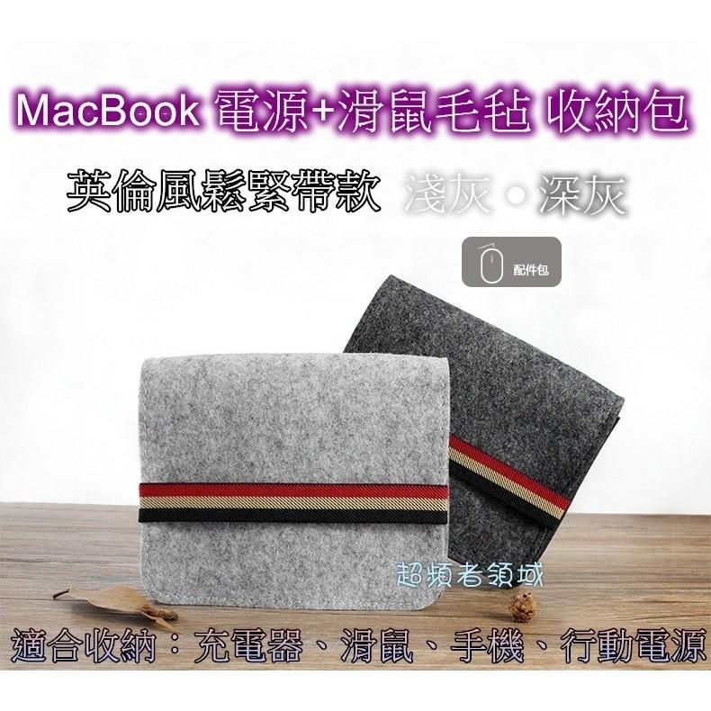 ~D06 ~MacBook 電源滑鼠毛氈收納包英倫風高強度鬆緊帶變壓器收納袋充 行動電源保