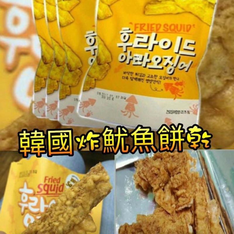 韓國鮮炸魷魚餅乾