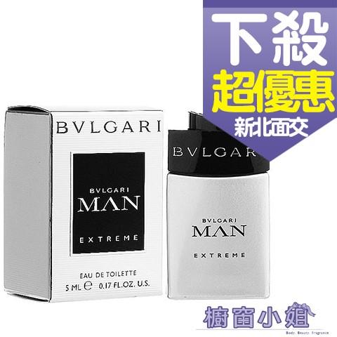 ~櫥窗小姐~BVLGARI MAN EXTREME 寶格麗當代極致男性淡香水小香5ML