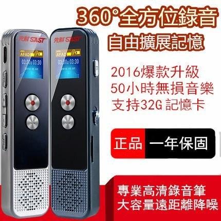 先科A10 錄音筆4G 8G 16G 微型錄音筆高清降噪會議商務 正品mp3 播放器有屏遠