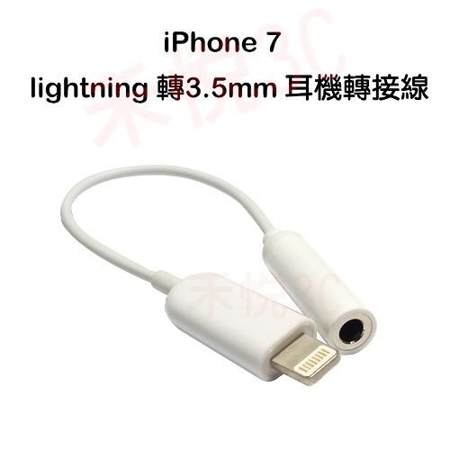~禾悅3C ~蘋果Apple iPhone7 7 耳機轉接線lightning 轉3 5m