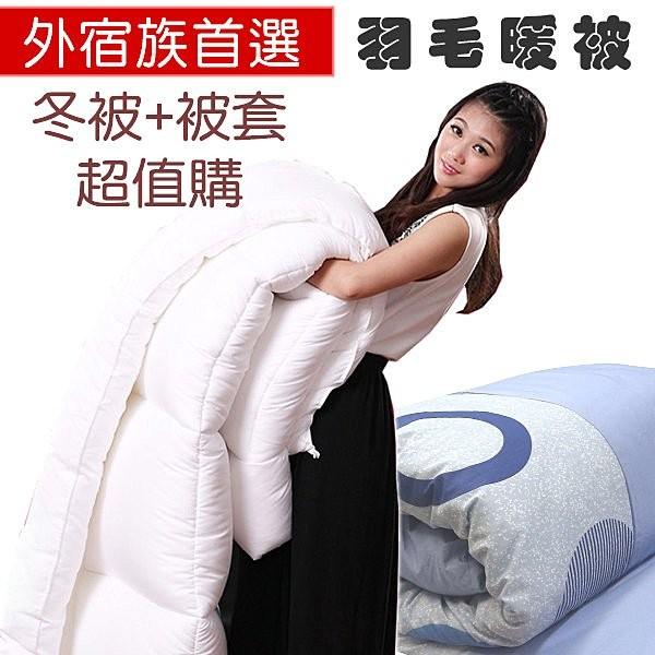 Huang Bao 天絲絨被套羽絲冬被胎超柔保暖厚實可拆洗澎度十足 精製單人雙人限定下殺特