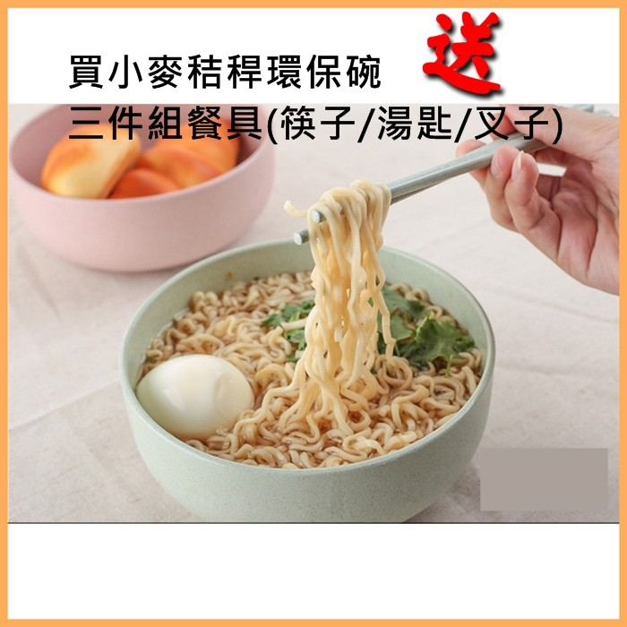 Hare D 貝合小麥泡麵碗餐具組無毒可微波碗小麥秸稈兒童幼兒安全餐具廚房碗筷日用品