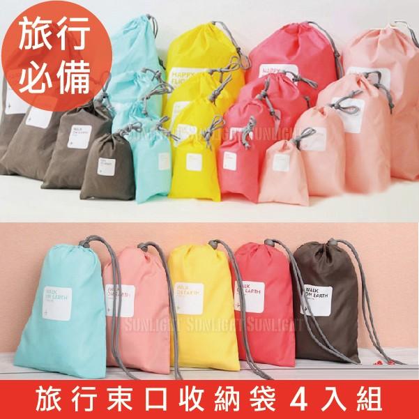日光城~旅行束口收納袋4 入組SET 組,衣物整理袋束口袋內衣收納袋鞋袋防水出國整理包旅遊