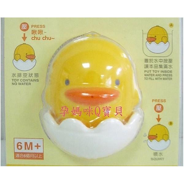 ~孕媽咪Q 寶貝~ 製黃色小鴨啾啾噴水玩具按壓會啾啾還會噴水88220