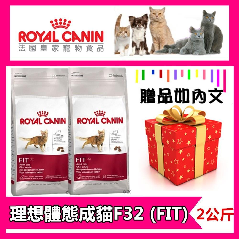 ~御品小舖送贈品~~法國皇家飼料~F32 理想體態成貓2kg 4kg 10kg 15kg