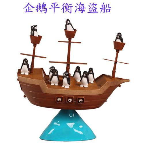 ~17mall ~企鵝海盜船桌遊腦力激盪平衡玩具兒童玩具拯救企鵝益智玩具諾亞方舟同款