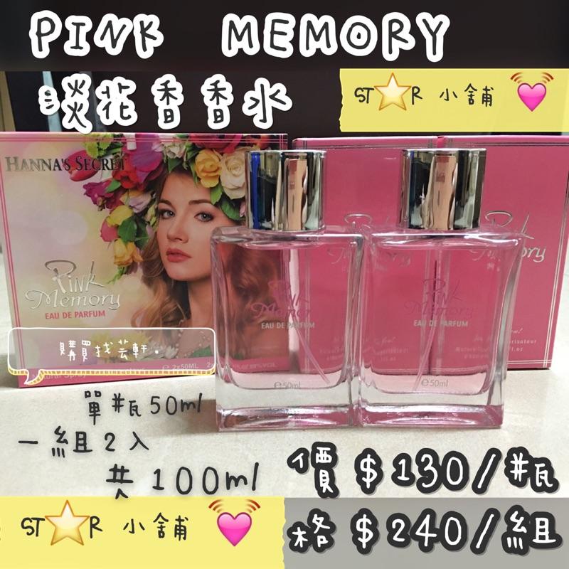PINK MEMORY 淡花香香水