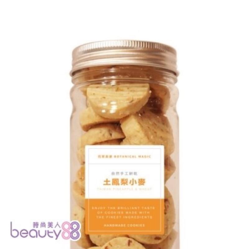 新鮮魔力宅配 花草巫婆土鳳梨小麥 餅乾150 ±3 克