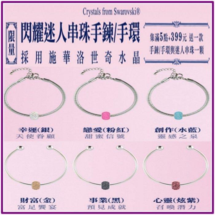 7 11 施華洛世奇水晶串珠閃耀迷人手鍊或手環另售冰雪奇緣串飾情人節