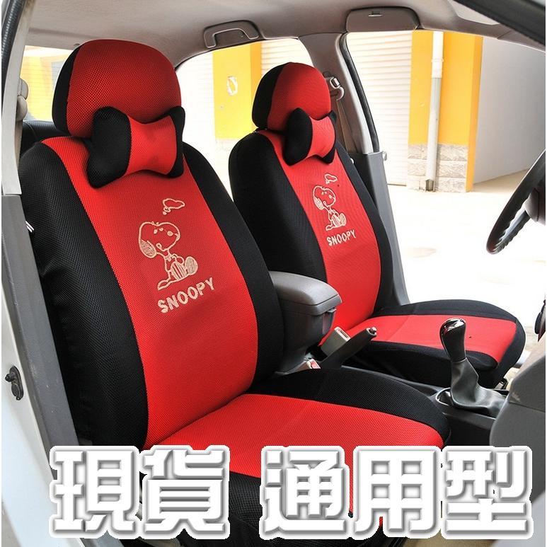 型卡通史努比汽車椅套前後座套組送頸枕1 對