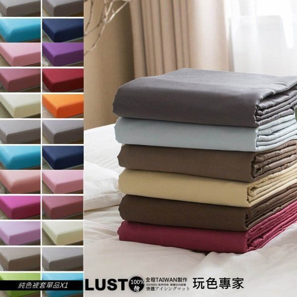LUST 素色簡約~玩色 ~100 純棉、6X7 尺薄被套單品被套、精梳棉、居家簡約