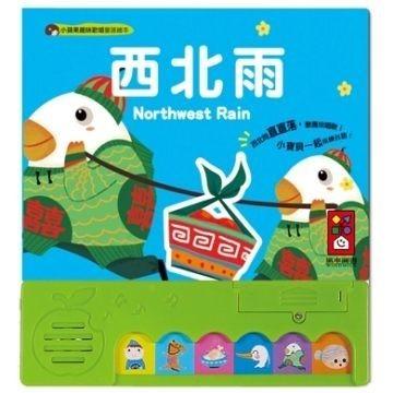 西北雨小蘋果趣味歡唱童謠繪本風車圖書幼兒童書兒童音樂書幼兒音樂書有聲書台語兒歌台語童謠練台