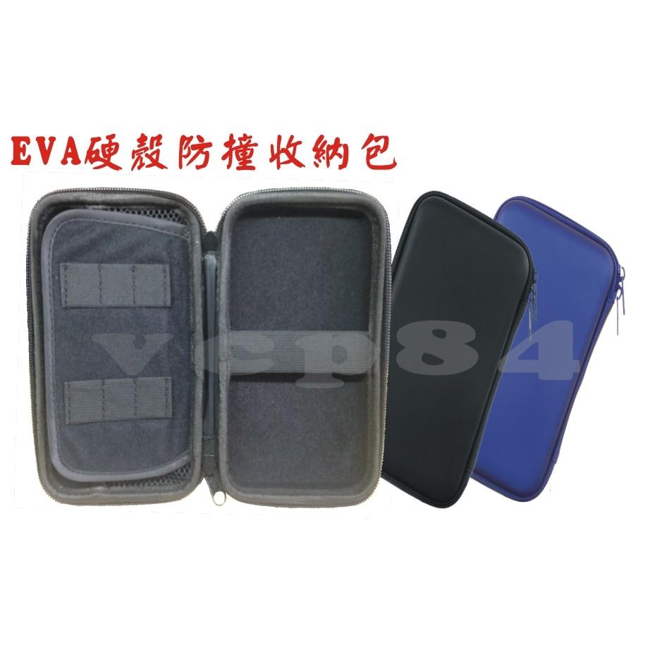 霧之城EVA 素面硬殼包黑色藍色手機收納包防撞包電子霧化器攜帶盒菸煙盒拉鍊化妝包耳機收納