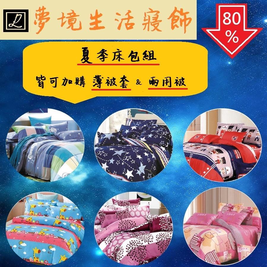 ~夢境 寢飾~多款樣式單人/雙人/雙人加大床包組可加購薄被套or 兩用被