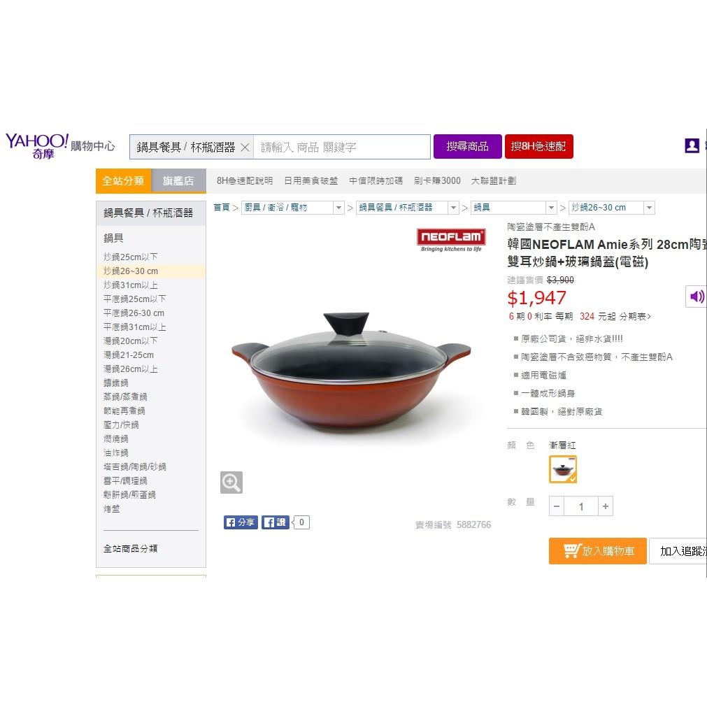 9 成新忠孝復興面交韓國NEOFLAM Amie 系列28cm 陶瓷不沾雙耳炒鍋玻璃鍋蓋