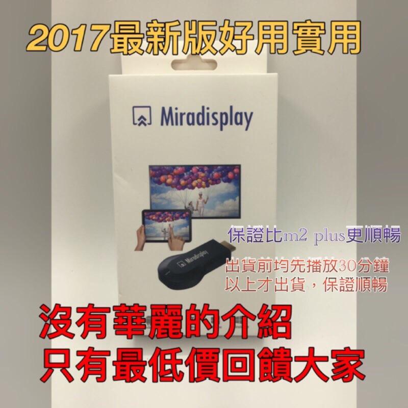 ~ 秒發~大 2017 支援IOS 和安卓MiraScreen 無線HDMI 影音同步wi