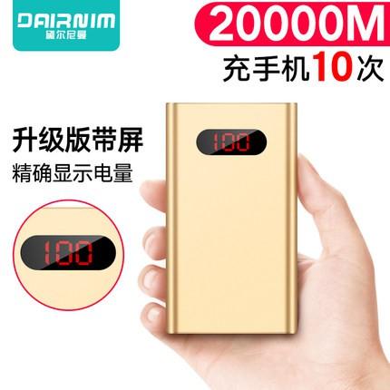 20000M 超薄移動電源7 沖MIUI 蘋果6 手機 充電寶便攜可愛迷妳毫安