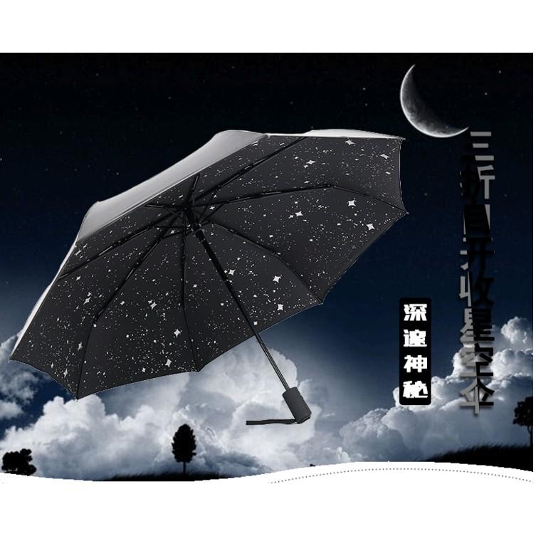 ~ 小黑傘遮陽星空傘防曬折疊傘超大防紫外線陽晴雨傘星空傘三折全自動雨傘折疊傘超輕防曬遮陽晴