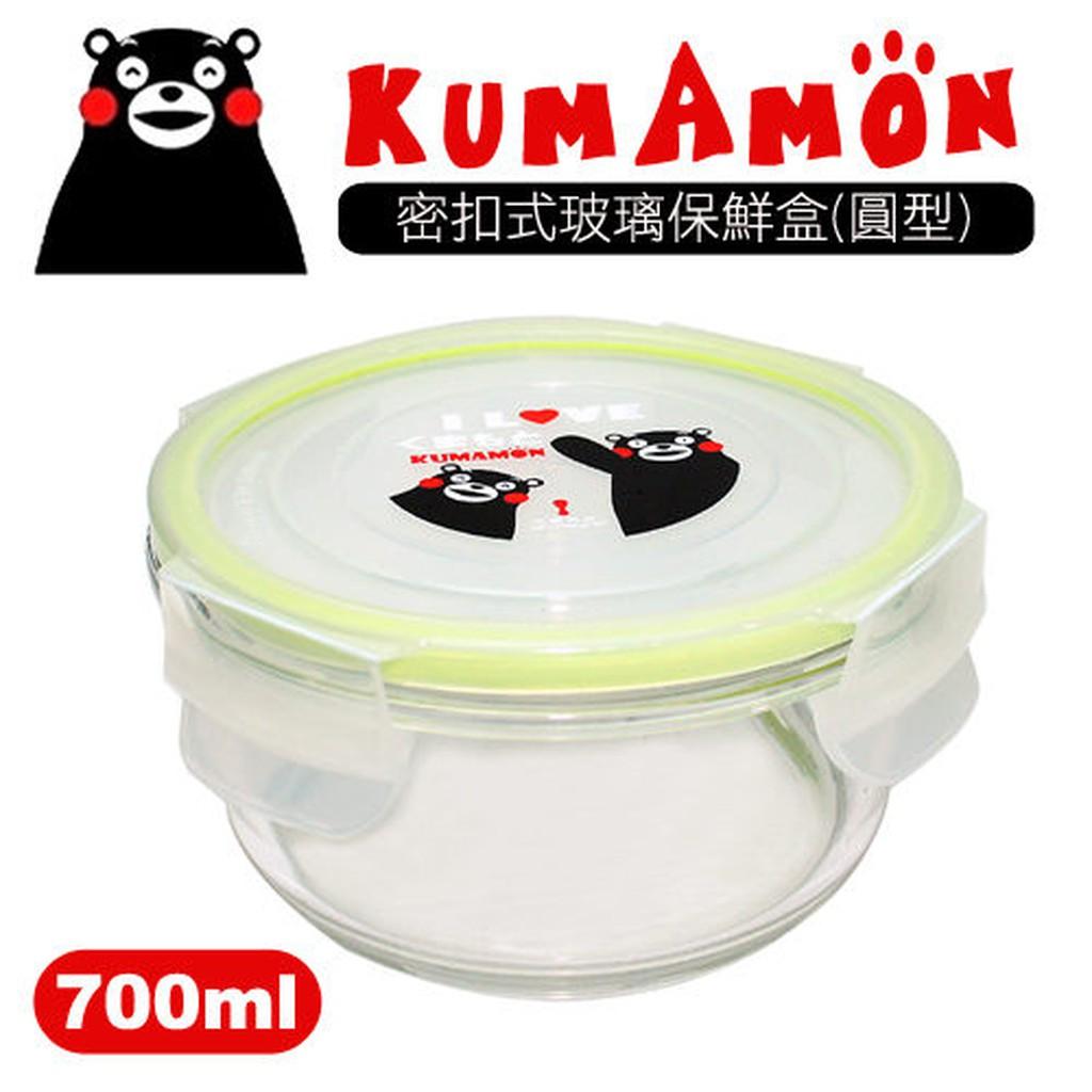 ~熊本熊密扣式圓形玻璃保鮮盒700ml ~KUMAMON 玻璃便當盒水果盒飯盒