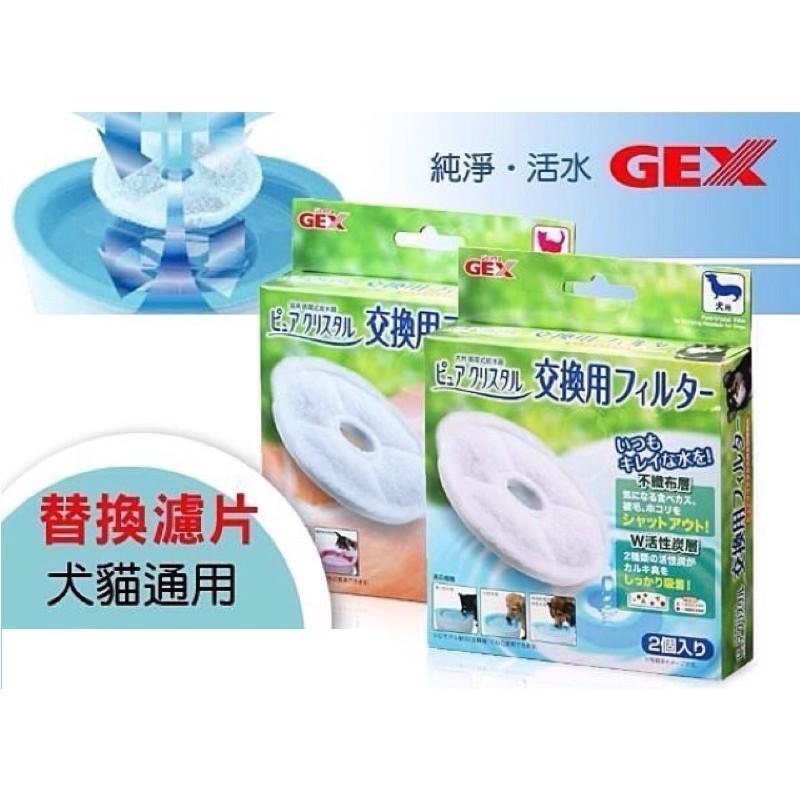 GEX ~犬用淨水飲水器替換濾棉2 入~~貓用2 入~濾芯狗犬水盆寵物飲水器循環流水含氧量
