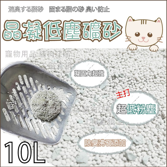 貓砂晶凝低塵礦砂10L 超低粉塵凝結超快凝結力強超強除臭貓礦砂無粉塵紙砂貓沙木頭砂貓咪貓砂