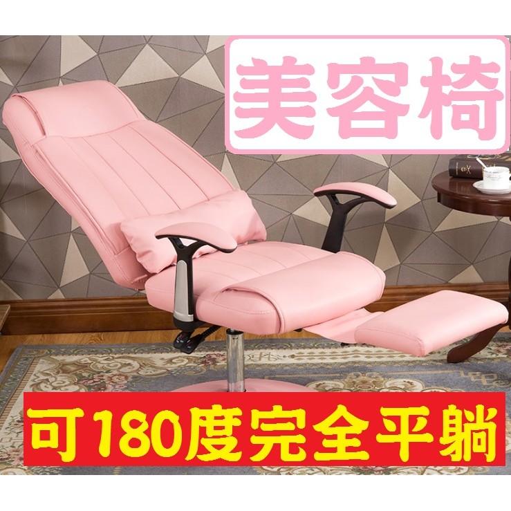 ~180 度平躺美容椅~美捷美甲美容電腦椅書桌椅旋轉椅電腦書桌辦公椅辦公桌椅子搖椅躺椅工作