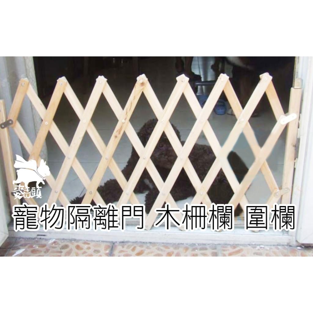 簡易 寵物隔離門木柵欄圍欄狗用推拉門木門無法超取