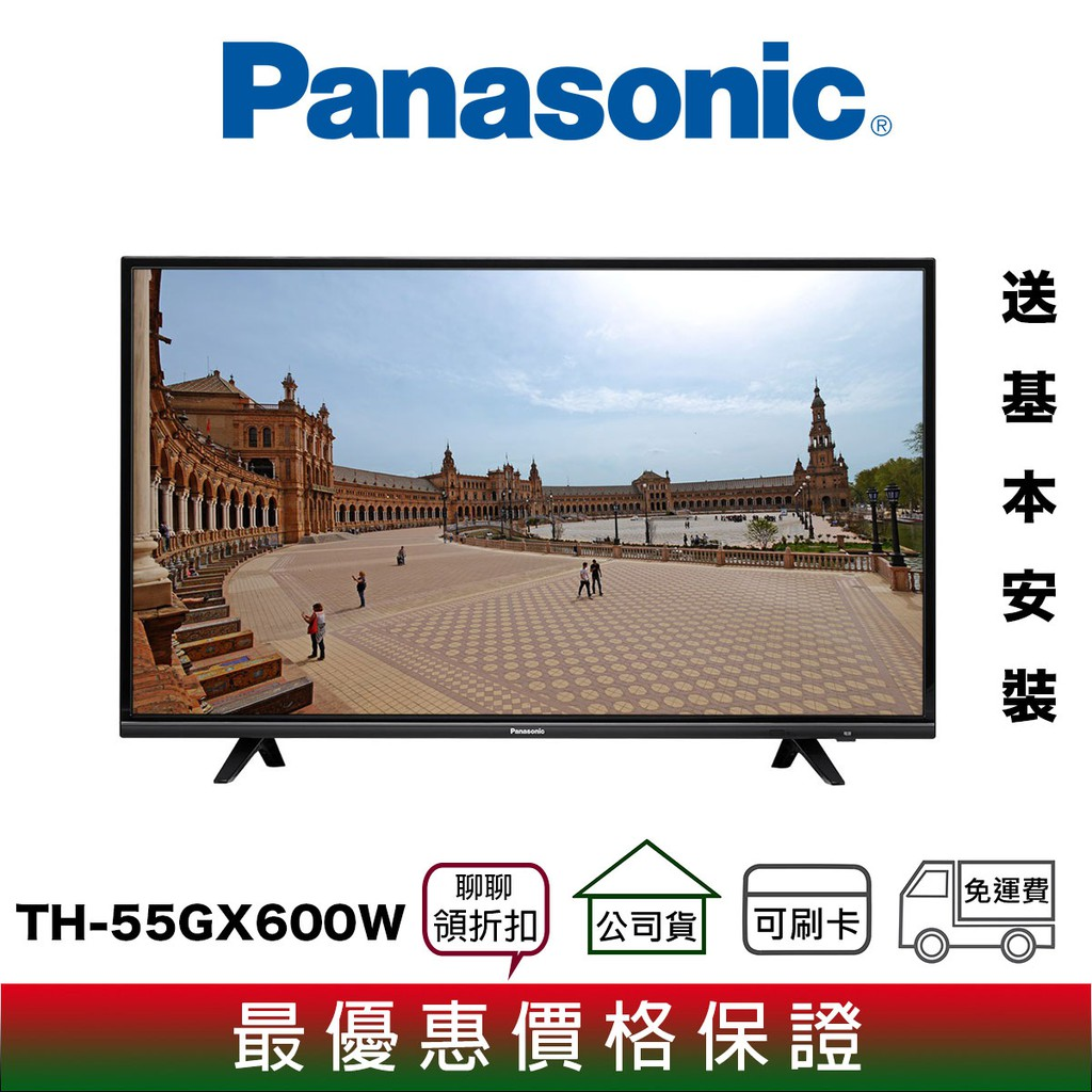 【分期0利率】國際 Panasonic TH-55GX600W 55吋 4K 智慧聯網 電視