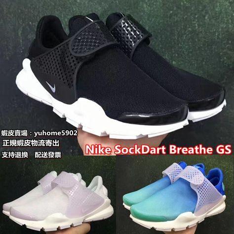 Nike SockDart Breathe GS 藤原浩 鞋 慢跑鞋 男女款 襪子鞋系列