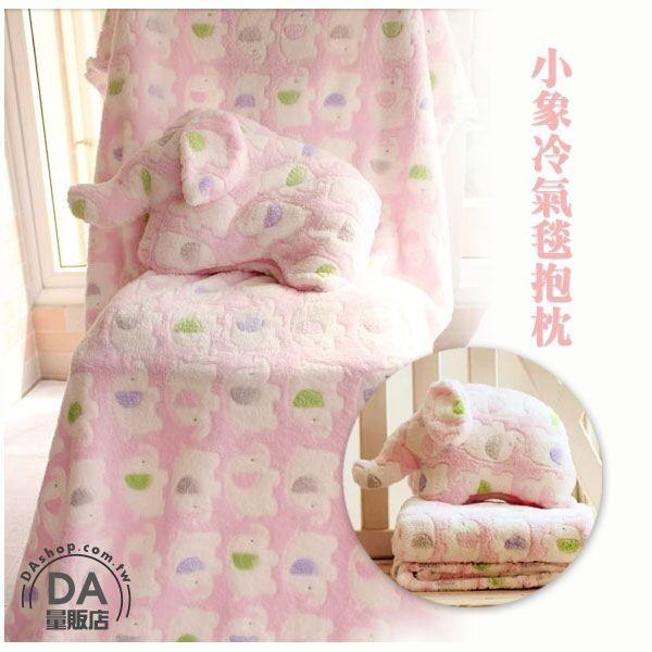 ~DA 量販店~抱枕毯子空調毯午睡枕冷氣毯小涼被嬰兒毯粉色小象附真空袋79 6824