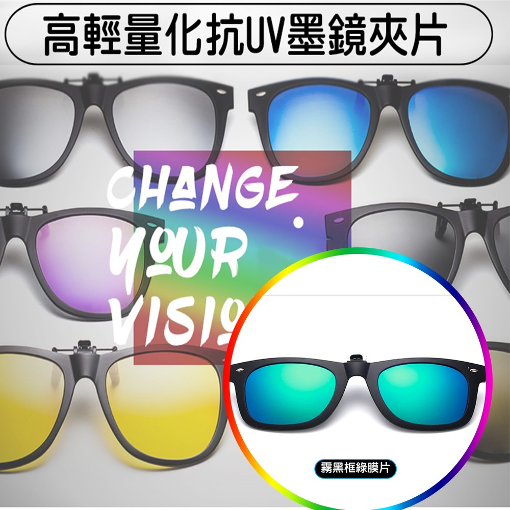 高輕量化抗UV400 雷朋款墨鏡夾霧黑框綠膜片