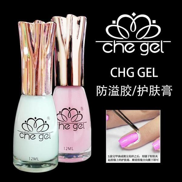 可折抵蝦幣che gel 可撕美甲護膚膏指甲邊緣甲油防溢膠甲油膠防溢膠