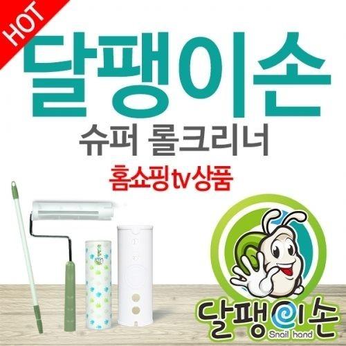 限宅配~韓國Snail hand ~超強水洗式蝸牛清潔滾輪4 件組←除塵刷膠黏拖把寵物除毛