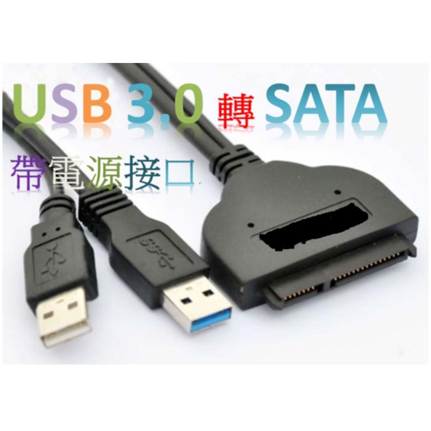 破盤價USB 3 0 SATA 硬碟機易驅線外接盒TYPE A 20cm 2 5 吋SSD