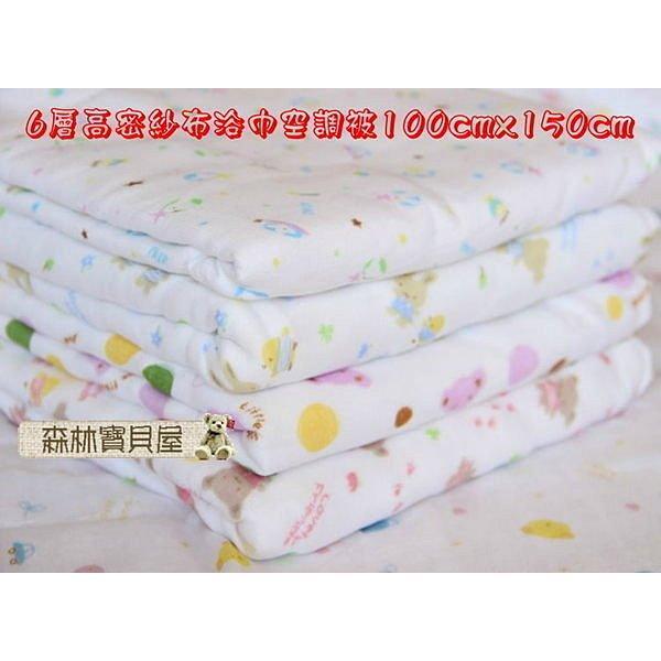 森林寶貝屋超大六層棉紗布浴巾150 100cm 抱毯寶寶小被子包巾空調被多用途