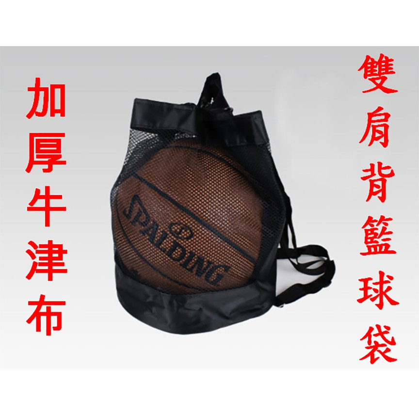 ~亮點~單顆裝籃球網袋籃球袋NBA 籃球袋雙肩背籃球球袋酷黑網格背包球包網袋球袋桶包
