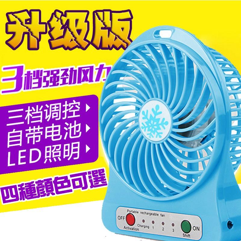~耀升~USB 小風扇1800MAH 大電力小電扇三段式強風迷你小風扇充電扇電風扇桌上風扇