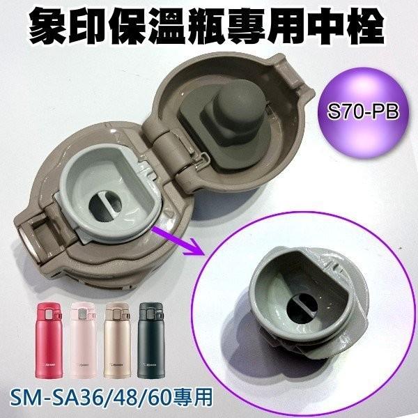 ~象印保溫瓶中栓~S70 PB  :SM SA36 SM SA48 SM SA60