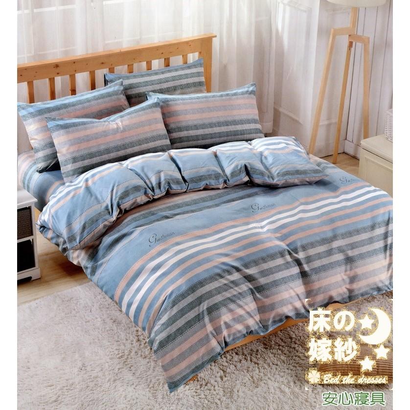 床の嫁紗活性印染兩用被套涼被自由 床包組克拉之戀