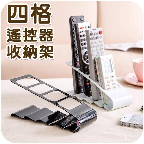 四格遙控器收納架收納盒桌面收納冷氣電視遙控收納黑白