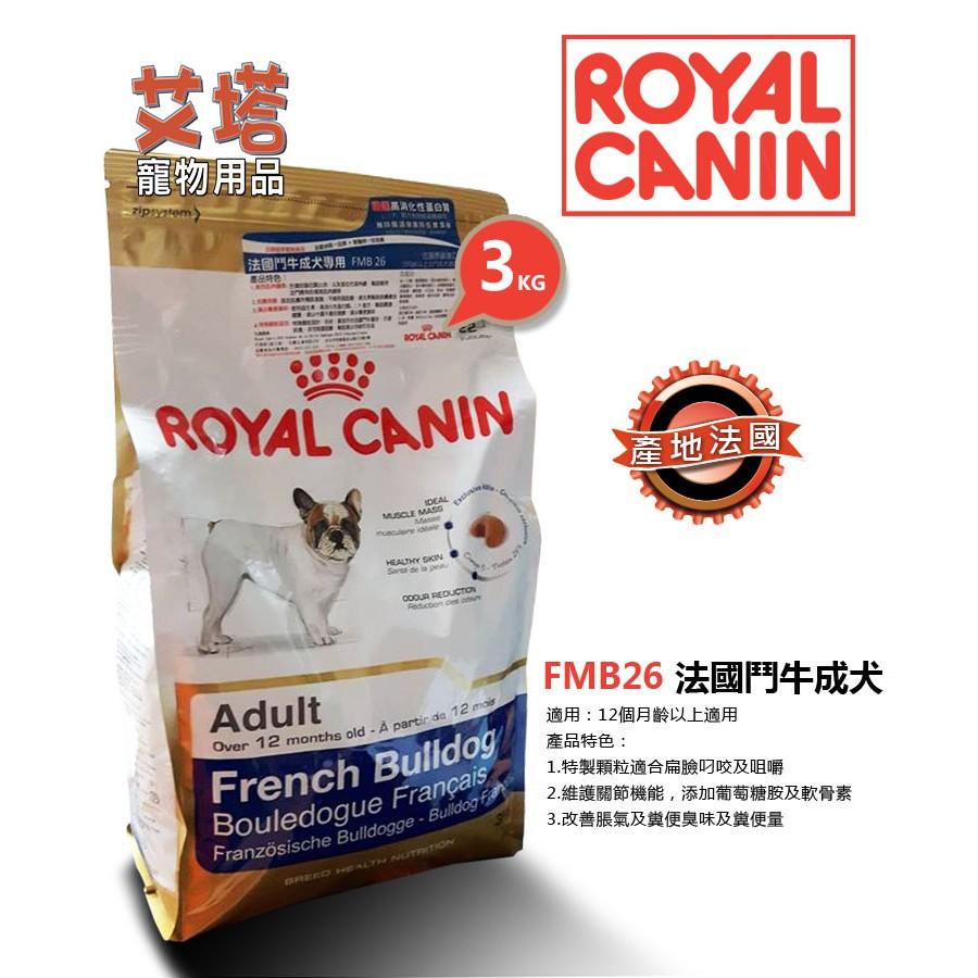 可 ~艾塔~ROYAL CANIN 法國皇家狗糧~FMB26 FMB24 法國鬥牛成犬3k