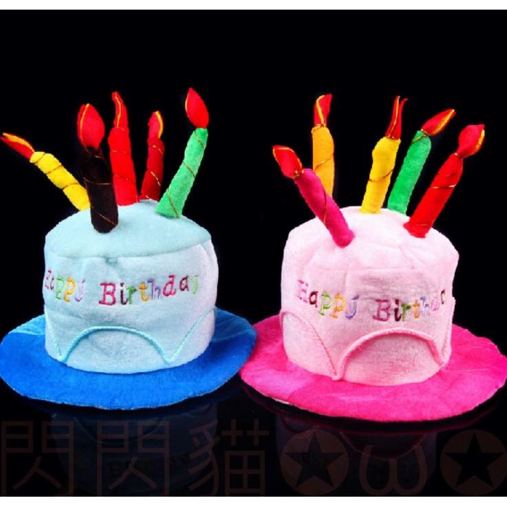 生日帽生日派對生日派對帽派對慶祝裝扮生日 週歲週年慶滿1 歲慶生HBD