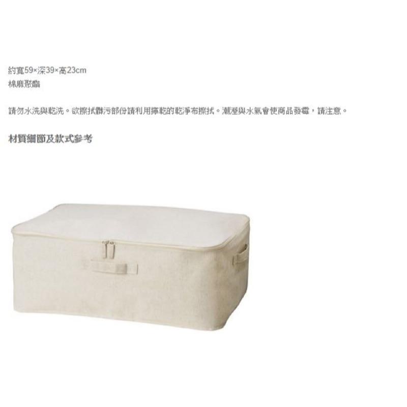 MUJI 無印良品棉麻聚酯收納箱附蓋衣物箱大