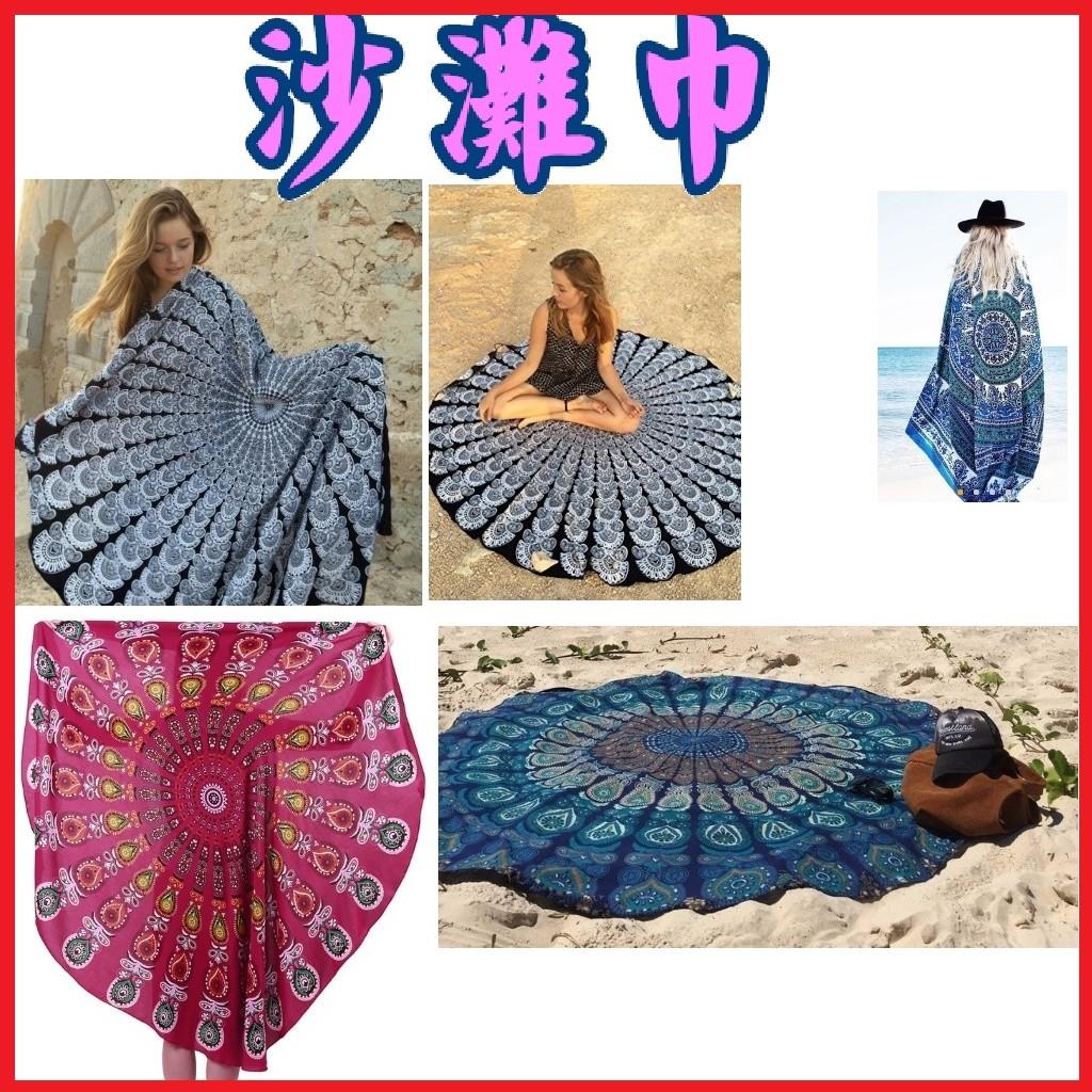 今夏做夯 風 沙灘巾披肩桌巾野餐露營打坐禪修戶外戶外演唱會坐裝飾
